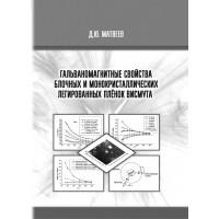 Матвеев Д. Ю.  Гальваномагнитные свойства блочных и монокристаллических легированных плёнок висмута