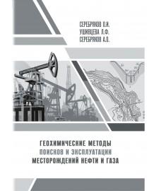 О. И. Серебряков, Л. Ф. Ушивцева, А. О. Серебряков Геохимические методы поисков и эксплуатации месторождений нефти и газа
