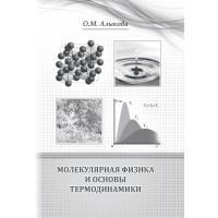 О.М. Алыкова  «Молекулярная физика и основы термодинамики»