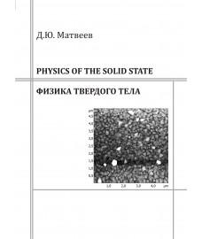 Physics of the solid state = Физика твердого тела