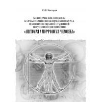 Нестеров Ю.В. Методические подходы к организации практического курса и контроля знаний студентов по учебной дисциплине «Анатомия и морфология чело- века»