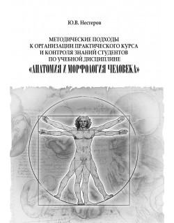 Нестеров Ю.В. Методические подходы к организации практического курса и контроля знаний студентов по учебной дисциплине «Анатомия и морфология человека»