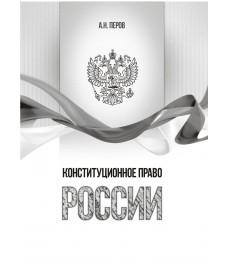 Перов А. Н. Конституционное право России