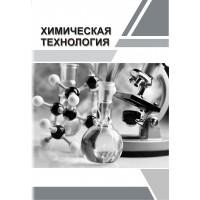 Клементьева А. В. Химическая технология