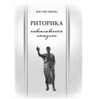 Чистякова И. Ю. Риторика ответственного поступка