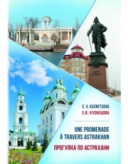 Кузнецова Е. В. «Une promenade à travers Astrakhan = Прогулка по Астрахани»