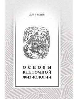 Теплый Д. Л. «Основы клеточной физиологии»