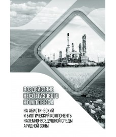 Т. В. Дымова, В. А. Андрианов, Е. В. Кудрявцева, А. Г. Горбунова Воздействие нефтегазового комплекса на абиотический и биотический компоненты наземно-воздушной среды аридной зоны