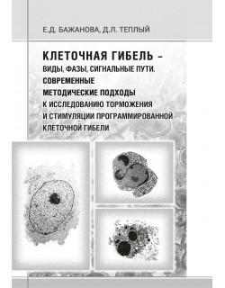 Бажанова Е. Д. «Клеточная гибель – виды, фазы, сигнальные пути. Современные методические подходы к исследованию торможения и стимуляции программированной клеточной гибели»