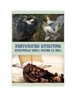 Элитология культуры: культурная элита России ХХ века
