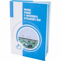 Природа, прошлое и современность Астраханского края