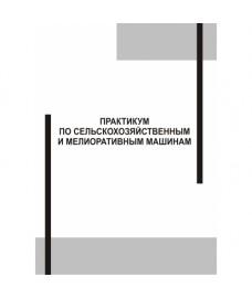Абезин В.Г., Сальников А.Л. «Практикум по сельскохозяйственным и мелиоративным машинам»