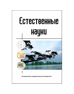 Естественные науки. 2016, № 1 (54)