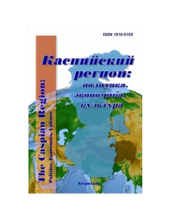 Каспийский регион: политика, экономика, культура. 2016, № 1 (46)