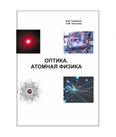 """Смирнов В. В. """"Оптика. Атомная физика"""""""