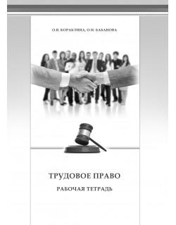 Трудовое право : рабочая тетрадь / О. В. Кораблина, О. И. Бабанова