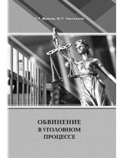 Обвинение в уголовном процессе /  авт. и сост.: В.П. Жуйков, Ю.П. Чертихина