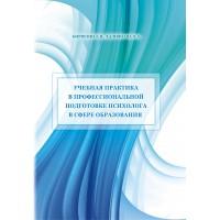 Учебная практика в профессиональной подготовке психолога в сфере образования / Е. В. Борисова, О. А. Халифаева