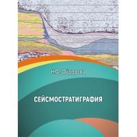 """Федорова Н. Ф. """"Сейсмостратиграфия"""""""