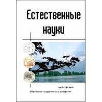 Естественные науки. 2016, № 2 (55)