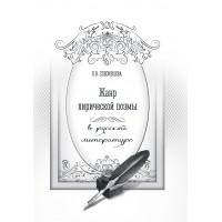 Спесивцева Л. В. Жанр лирической поэмы в русской литературе