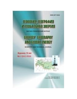 Геология, география и глобальная энергия, 2016, № 2 (61)
