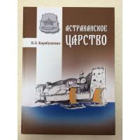 """Карабущенко П.Л.  """"Астраханское царство"""""""