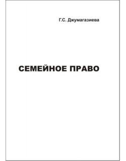 """Джумагазиева Г.С. """"Семейное право"""""""