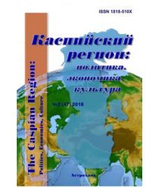 Каспийский регион: политика, экономика, культура. 2016, № 2 (47)