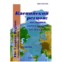 Каспийский регион: политика, экономика, культура. 2016, № 3 (48)