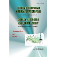 Геология, география и глобальная энергия, 2016, № 3 (62)