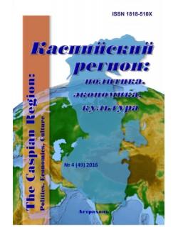 Каспийский регион: политика, экономика, культура. 2016, № 4 (49)