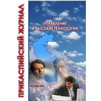 Прикаспийский журнал: управление и высокие технологии. 2016, № 4 (36)