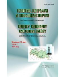 Геология, география и глобальная энергия, 2016, № 4 (63)