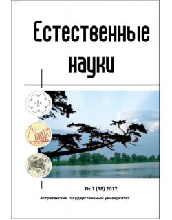 Естественные науки. 2017, № 1 (58)