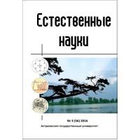Естественные науки. 2016,  № 3 (56)