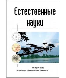 Естественные науки. 2016, № 4 (57)