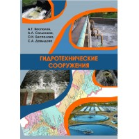 Беспалов А.Г., Сальников А.Л. «Гидротехнические сооружения»