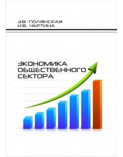 """Полянская Э. В., Чертина И. В.  """"Экономика общественного сектора"""""""