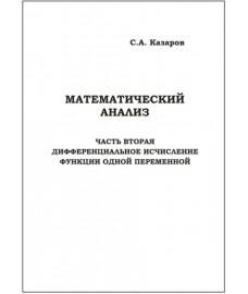"""Казаров С. А. """"Математический анализ. Часть вторая: Дифференциальное исчисление функции одной переменной"""""""