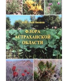 """Лактионов А. П. """"Флора Астраханской области"""""""
