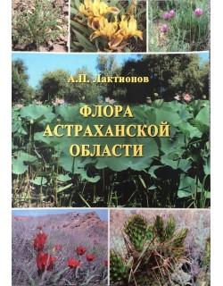 Флора Астраханской области