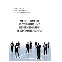 Коган М.В., Полянская Э.В., Томашевская Ю.Н. «Менеджмент и управление изменениями в организациях»