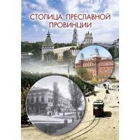 Липчанский А.М. «Столица преславной провинции»