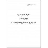 Молчанова Е.Е. «Культура речи: этический и коммуникативный аспекты»