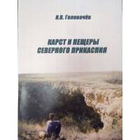 """Головачёв  И.В.  """"Карст и пещеры Северного Прикаспия"""""""