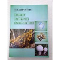 """Закутнова В.И. """"Ботаника: систематика низших растений"""""""