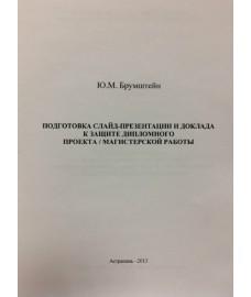 """Брумштейн Ю.М. """"Подготовка слайд-презентации и доклада к защите дипломного проекта / магистерской работы"""""""