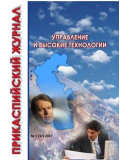 Прикаспийский журнал: управление и высокие технологии. 2017,  № 1 (37)