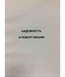 """Давыдова С.А. """"Надежность и ремонт машин"""""""